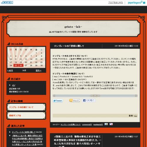 テンプレート「Retoro -Japanese」