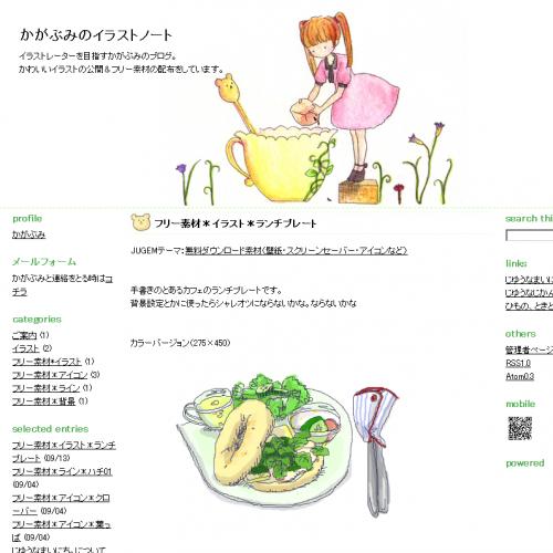 テンプレート「teatime」