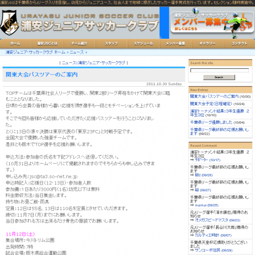 テンプレート「浦安ジュニア・サッカークラブ」