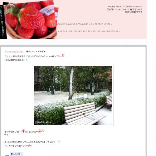 テンプレート「strawberry」