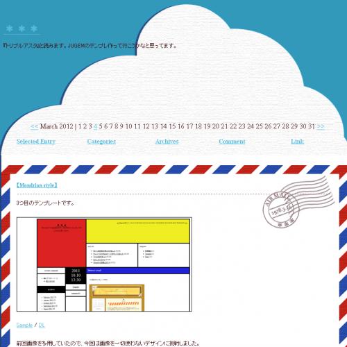 テンプレート「Air mail」
