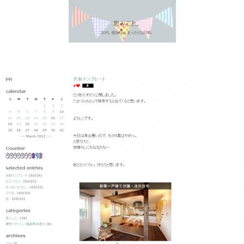 テンプレート「yuki-love-3」