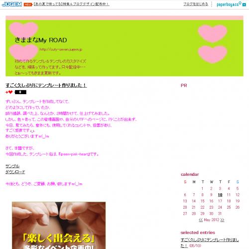 テンプレート「green-pink-heart」