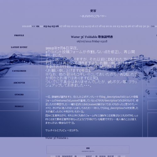テンプレート「Water 3C Foldable 2」