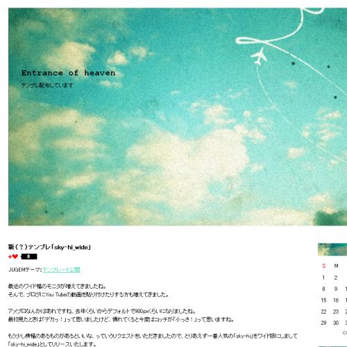テンプレート「sky-hi_wide」