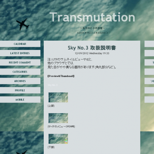 テンプレート「Sky No.3」