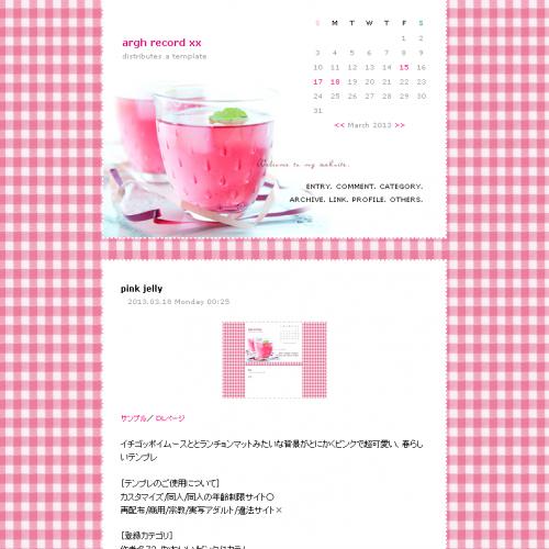 テンプレート「pink jelly」