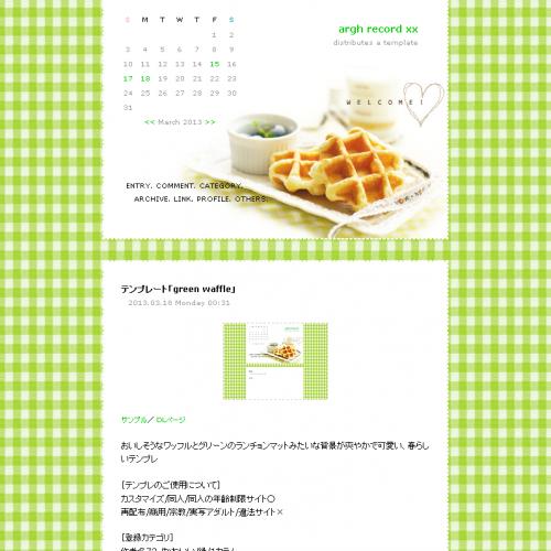 テンプレート「green waffle」