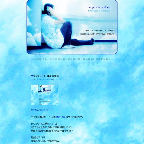 テンプレート「sky girl 3」