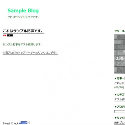 テンプレート「SimpleLightGreen-R (nba仕様)」