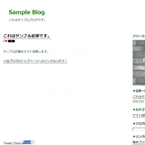 テンプレート「SimpleGreen-R (nba仕様)」