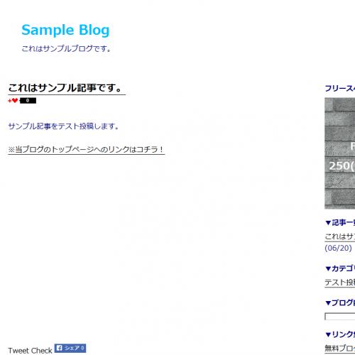 テンプレート「SimpleLightBlue-R (nba仕様)」