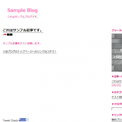 テンプレート「SimplePink-R (nba仕様)」