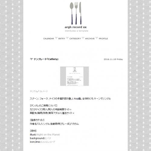 テンプレート「Cutlery」