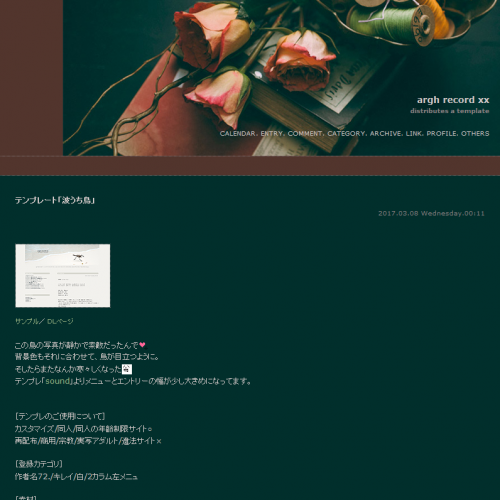 テンプレート「本と薔薇と糸」